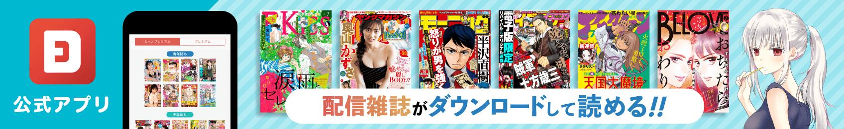 コミックDAYS公式アプリ 配信雑誌がダウンロードして読める!!