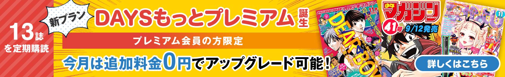 新プランDAYSもっとプレミアム誕生!今月は追加料金0円でアップグレード可能!