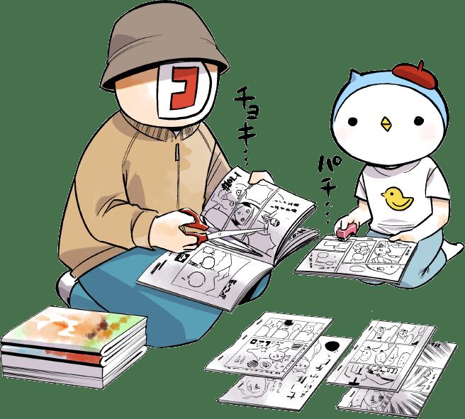 雑誌バラ読みイメージ